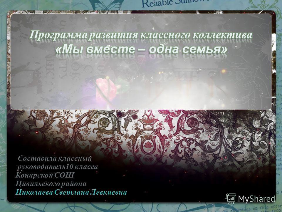 Составила классный руководитель10 класса Конарской СОШ Цивильского района Николаева Светлана Левкиевна