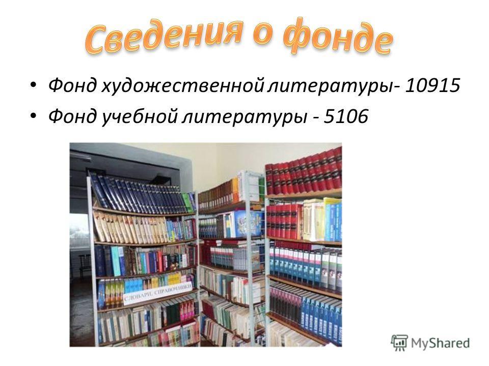 Фонд художественной литературы- 10915 Фонд учебной литературы - 5106