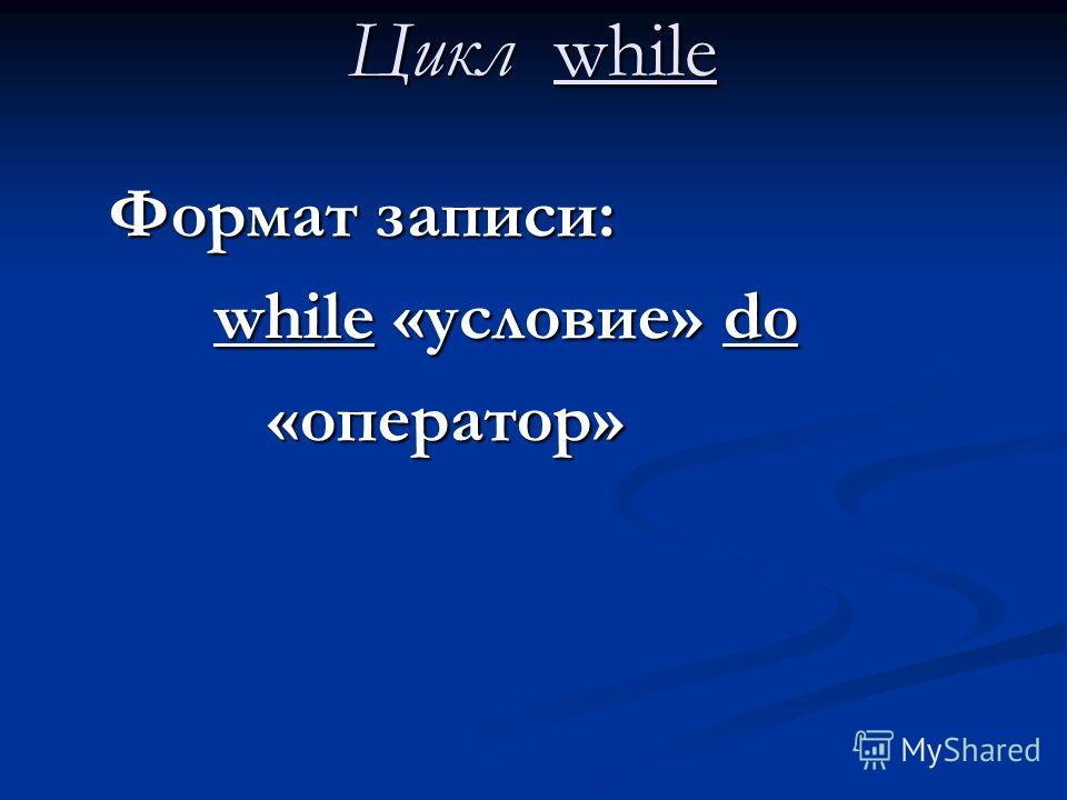 Цикл while Формат записи: while «условие» do «оператор» «оператор»