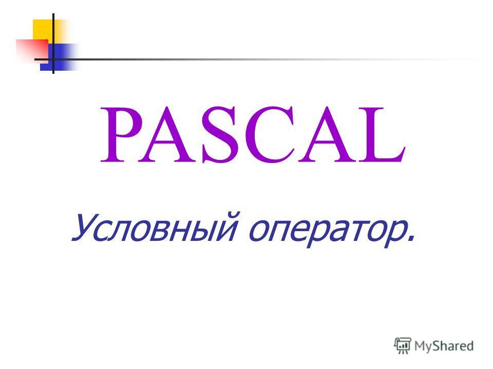 PASCAL Условный оператор.