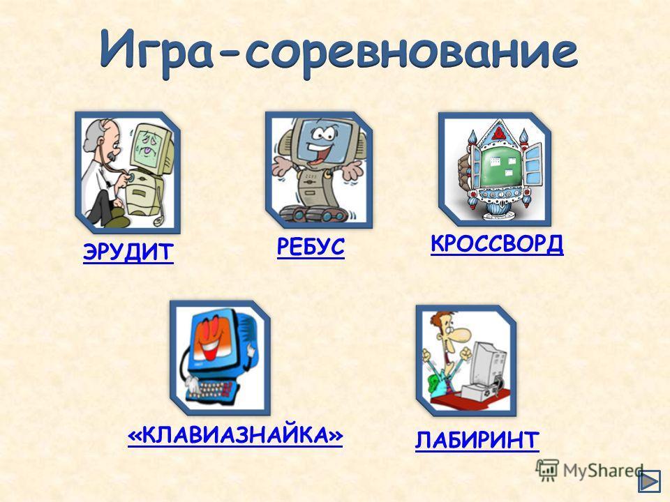 КРОССВОРД РЕБУС ЭРУДИТ «КЛАВИАЗНАЙКА» ЛАБИРИНТ