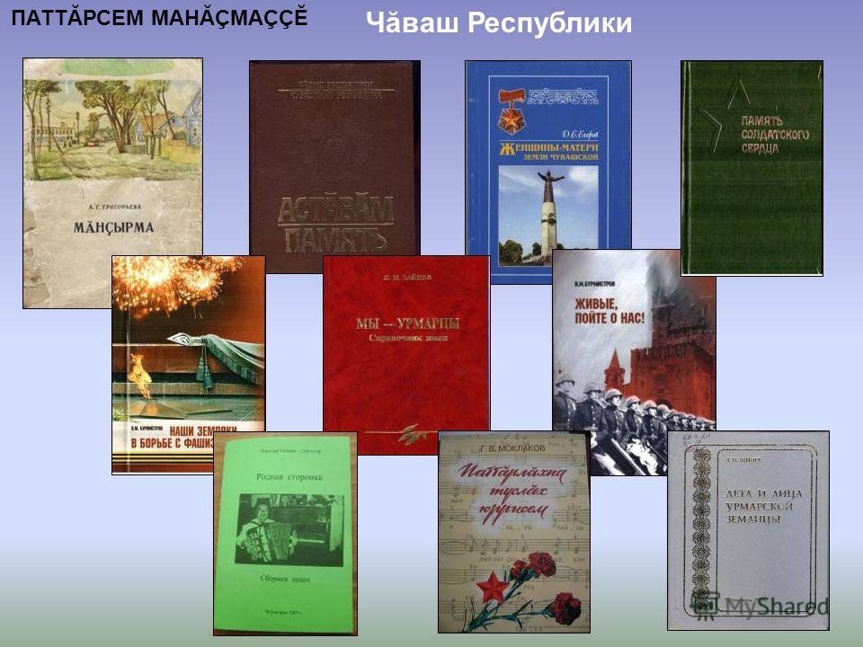 15 ПАТТĂРСЕМ МАНĂÇМАÇÇĔ Чăваш Республики