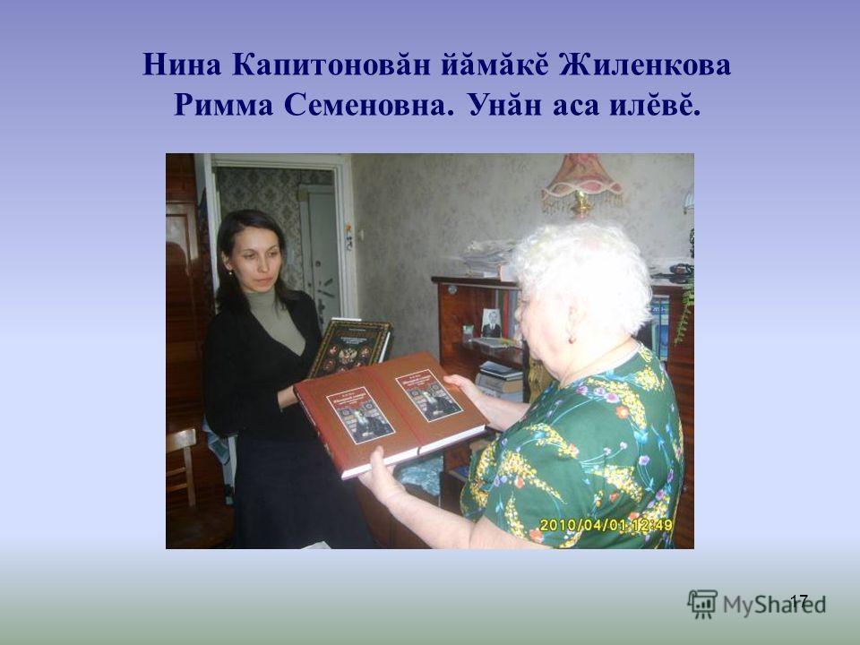 17 Нина Капитоновăн йăмăкĕ Жиленкова Римма Семеновна. Унăн аса илĕвĕ.