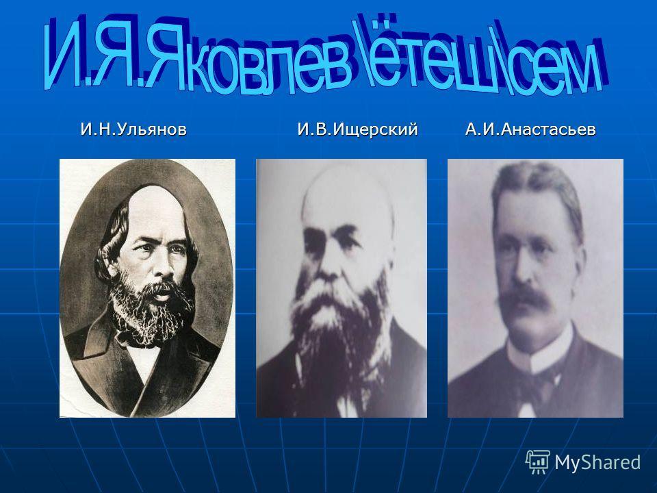 И.Н.Ульянов И.В.Ищерский А.И.Анастасьев