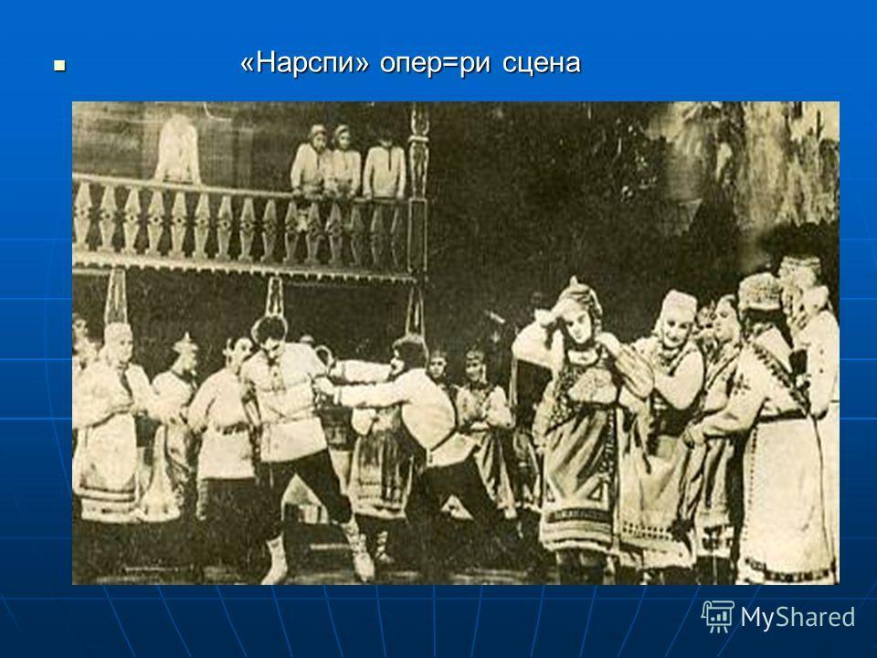 «Нарспи» опер=ри сцена «Нарспи» опер=ри сцена