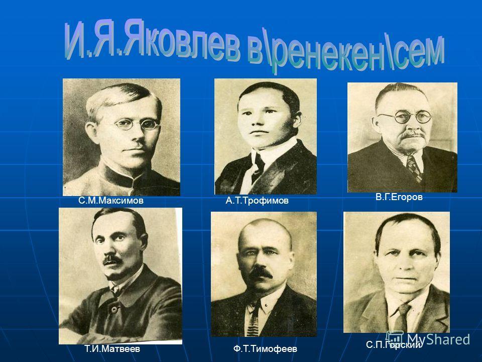 С.М.МаксимовА.Т.Трофимов В.Г.Егоров Т.И.МатвеевФ.Т.Тимофеев С.П.Горский