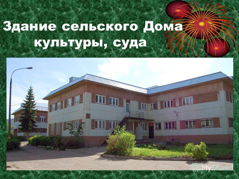Здание сельского Дома культуры, суда