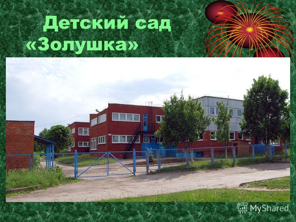 Детский сад «Золушка»
