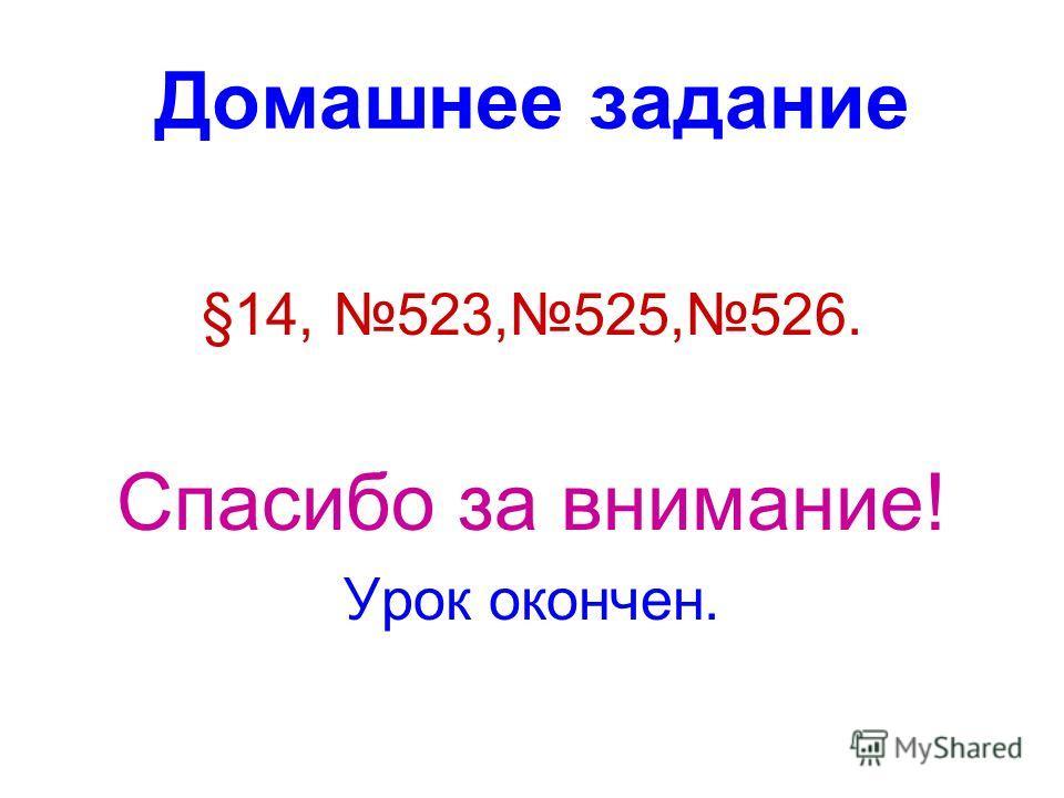 Домашнее задание §14, 523,525,526. Спасибо за внимание! Урок окончен.