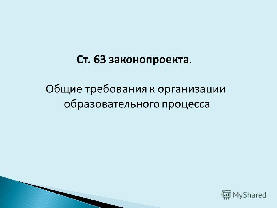 Ст. 63 законопроекта. Общие требования к организации образовательного процесса