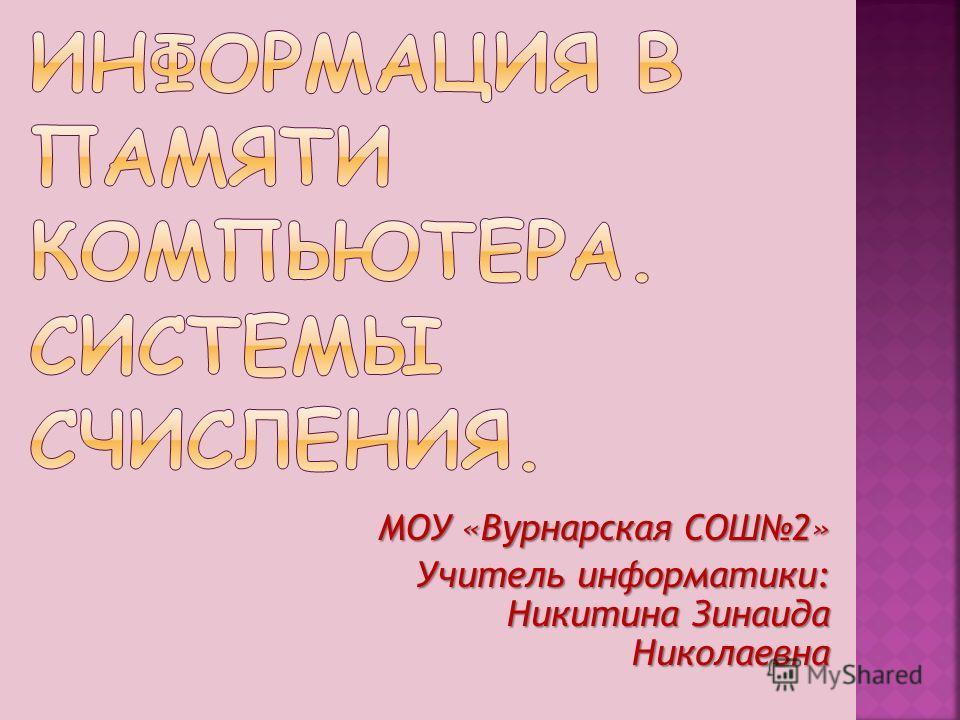 МОУ «Вурнарская СОШ2» Учитель информатики: Никитина Зинаида Николаевна