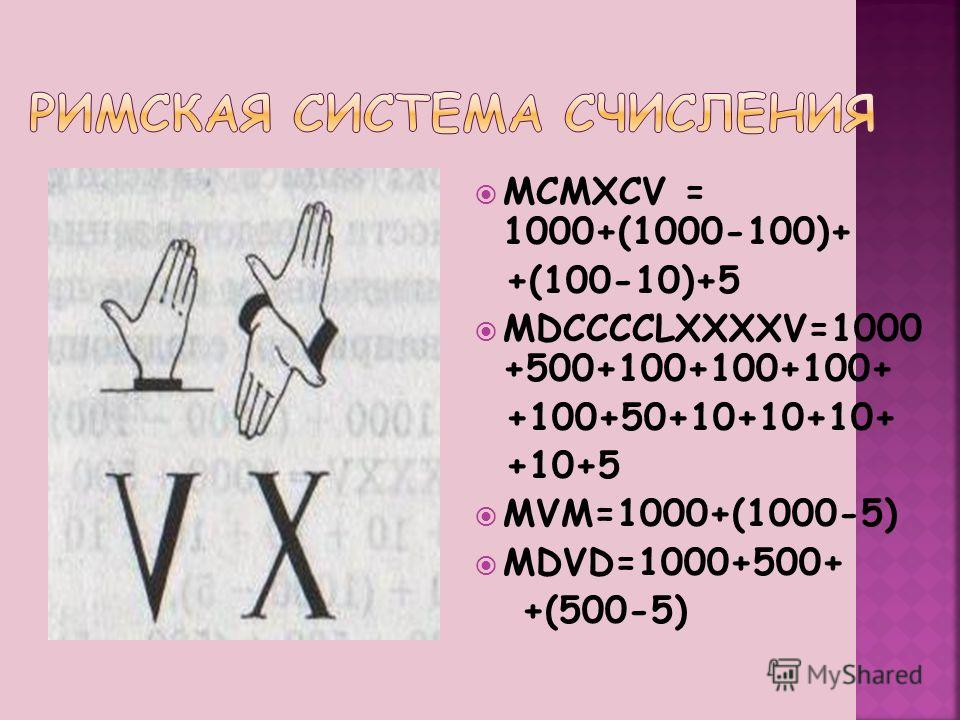 MCMXCV = 1000+(1000-100)+ +(100-10)+5 MDCCCCLXXXXV=1000 +500+100+100+100+ +100+50+10+10+10+ +10+5 MVM=1000+(1000-5) MDVD=1000+500+ +(500-5)