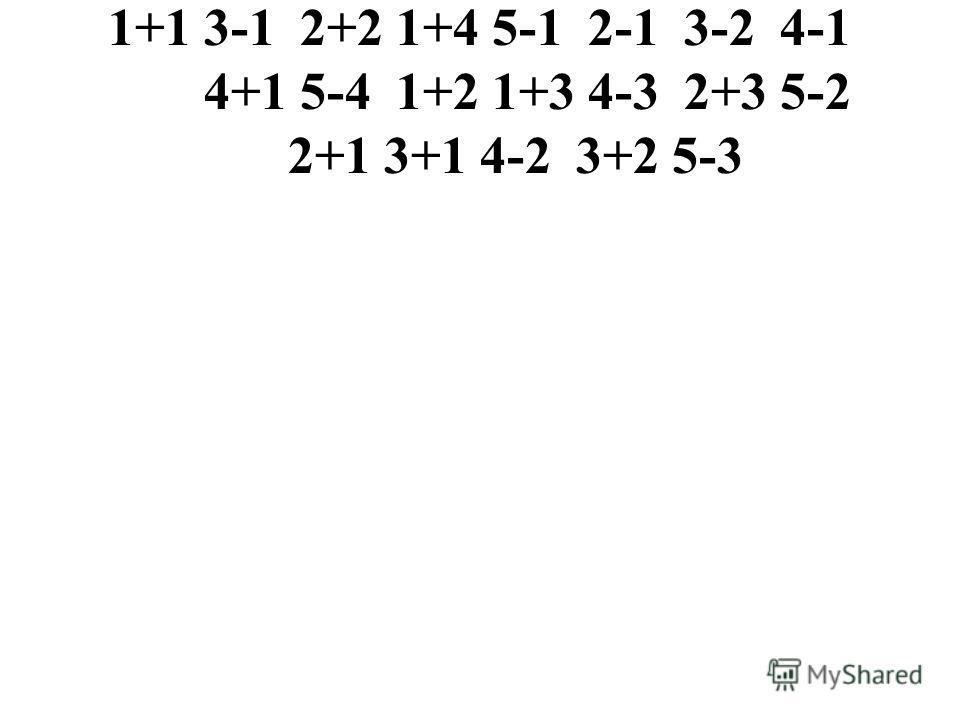 1+13-12+21+45-12-13-24-1 4+15-41+21+34-32+35-2 2+13+14-23+25-3