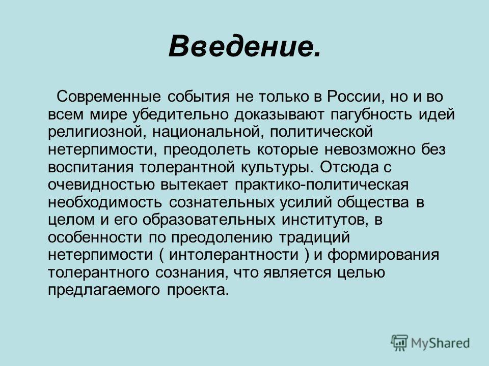 Введение. Современные события не только в России, но и во всем мире убедительно доказывают пагубность идей религиозной, национальной, политической нетерпимости, преодолеть которые невозможно без воспитания толерантной культуры. Отсюда с очевидностью