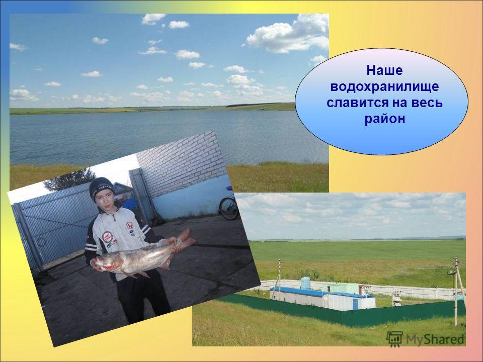 Наше водохранилище славится на весь район