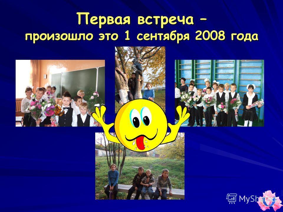 Первая встреча – произошло это 1 сентября 2008 года