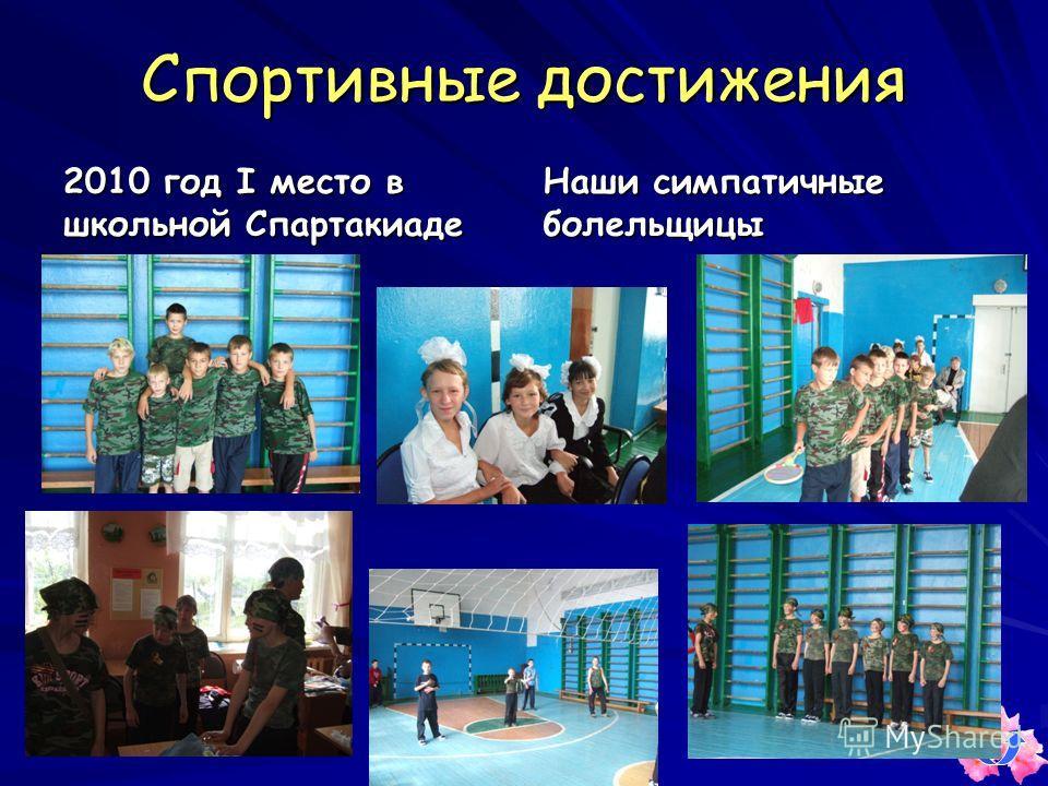 Спортивные достижения 2010 год I место в школьной Спартакиаде Наши симпатичные болельщицы