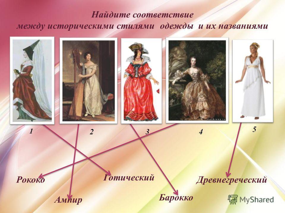 Готический Барокко Рококо Ампир Древнегреческий 1 234 5 Найдите соответствие между историческими стилями одежды и их названиями