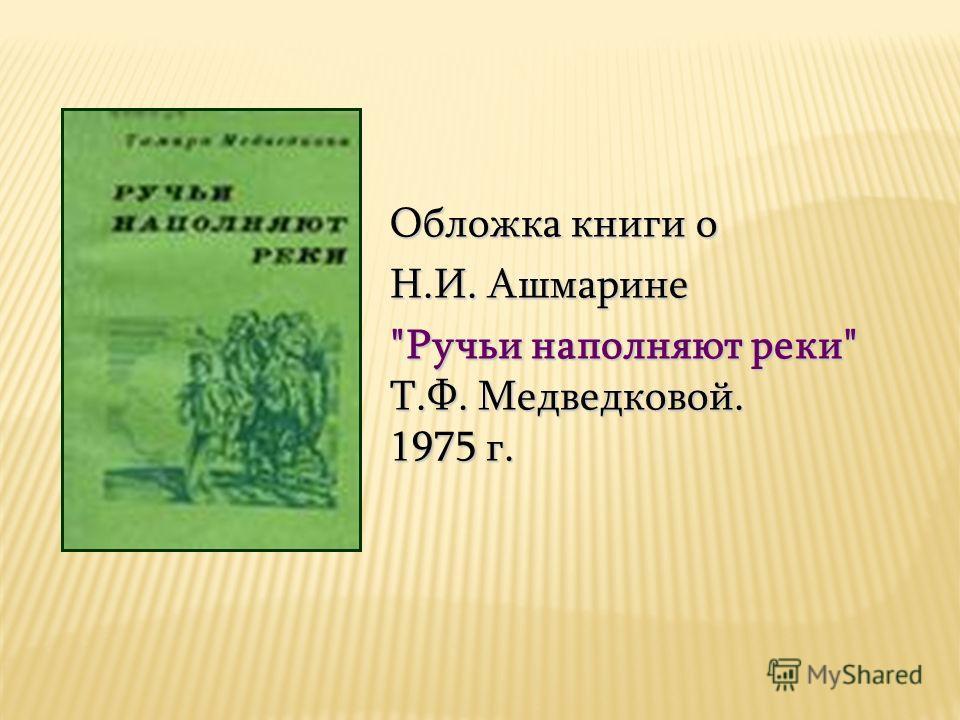 Обложка книги о Н.И. Ашмарине Ручьи наполняют реки Т.Ф. Медведковой. 1975 г.