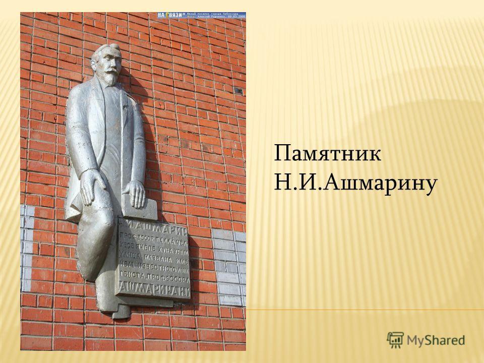 Памятник Н.И.Ашмарину