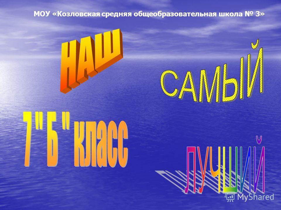 МОУ «Козловская средняя общеобразовательная школа 3»