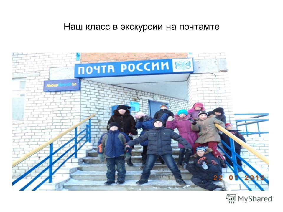 Наш класс в экскурсии на почтамте