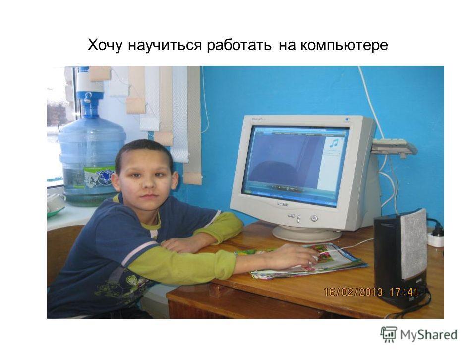 Хочу научиться работать на компьютере