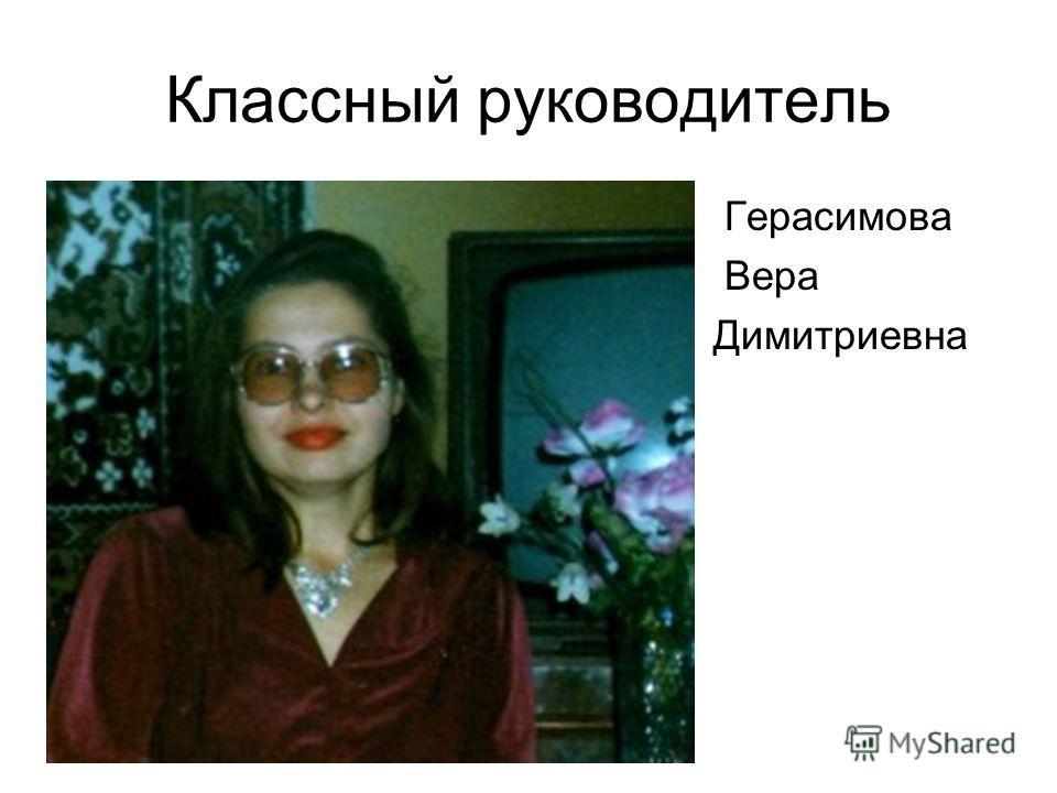 Классный руководитель Герасимова Вера Димитриевна