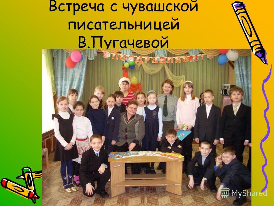Встреча с чувашской писательницей В.Пугачевой