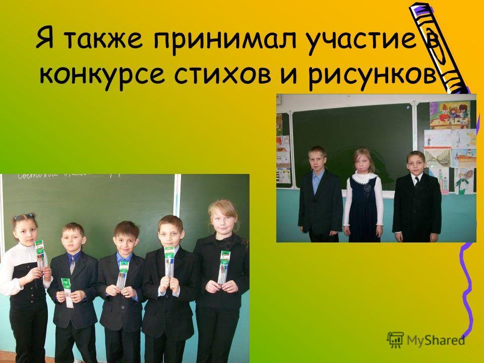 Я также принимал участие в конкурсе стихов и рисунков