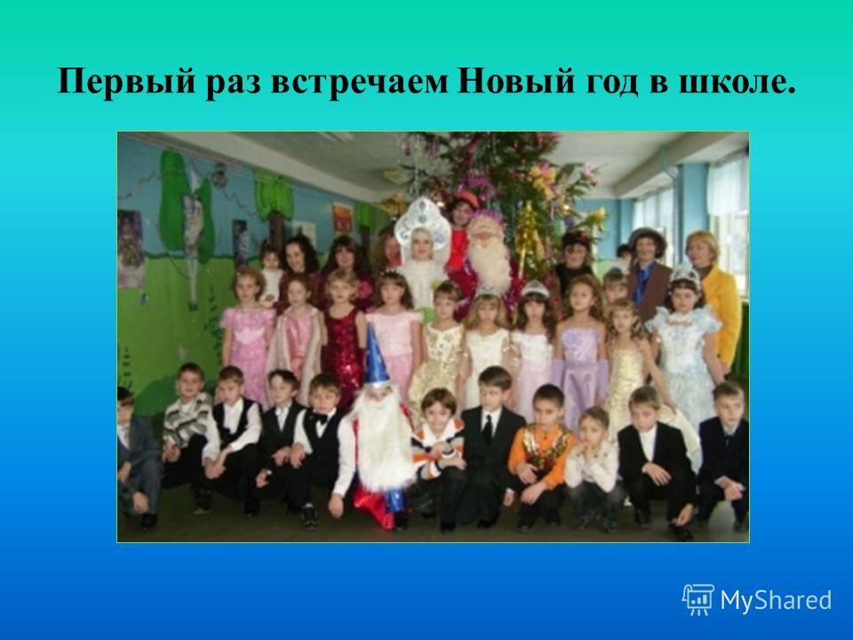 Первый раз встречаем Новый год в школе.