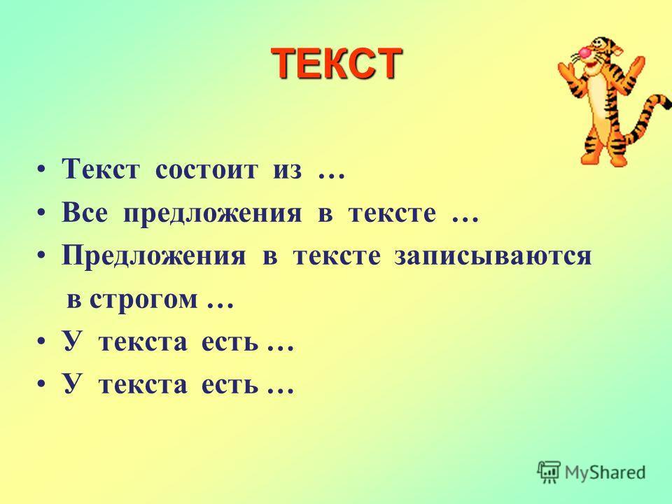 ТЕКСТ Текст состоит из … Все предложения в тексте … Предложения в тексте записываются в строгом … У текста есть …