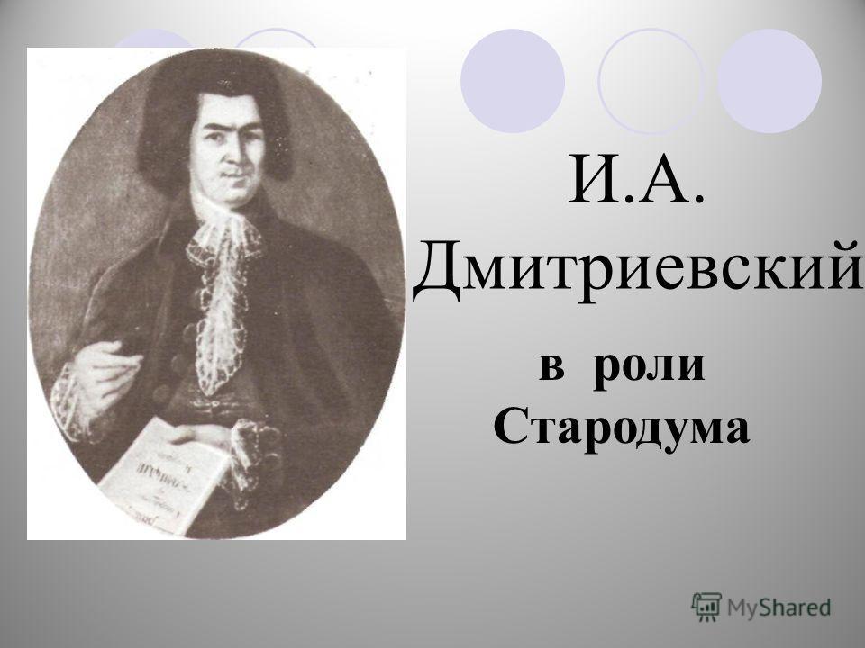 И.А. Дмитриевский в роли Стародума