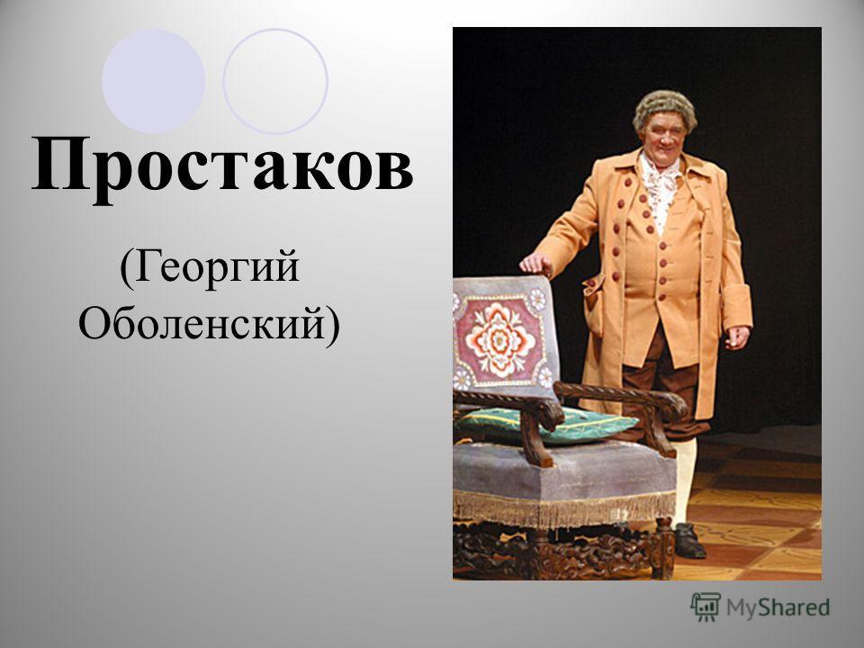 Простаков (Георгий Оболенский)