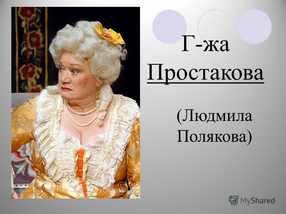 Г-жа Простакова (Людмила Полякова)