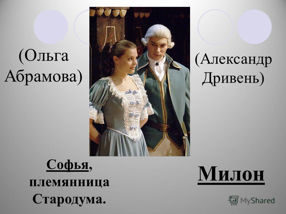 Софья, племянница Стародума. Милон (Ольга Абрамова) (Александр Дривень)