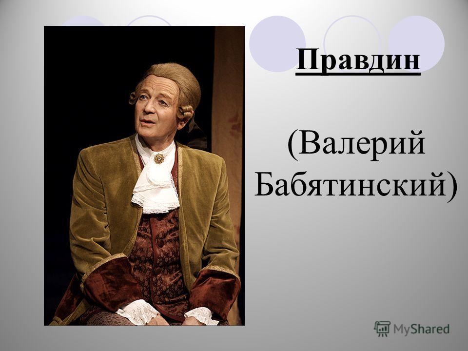 Правдин (Валерий Бабятинский)