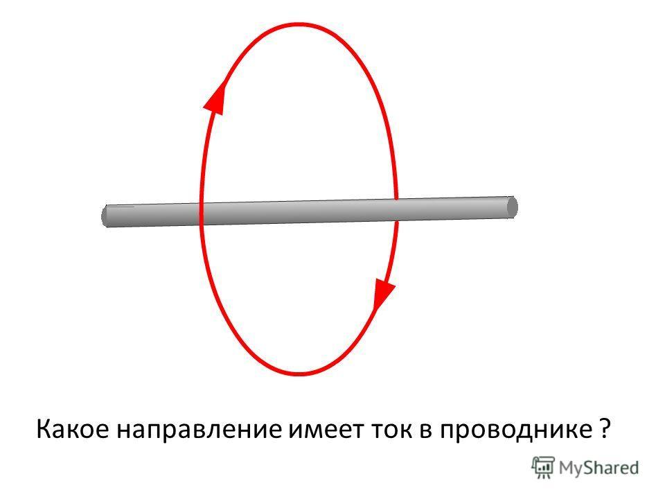 Какое направление имеет ток в проводнике ?