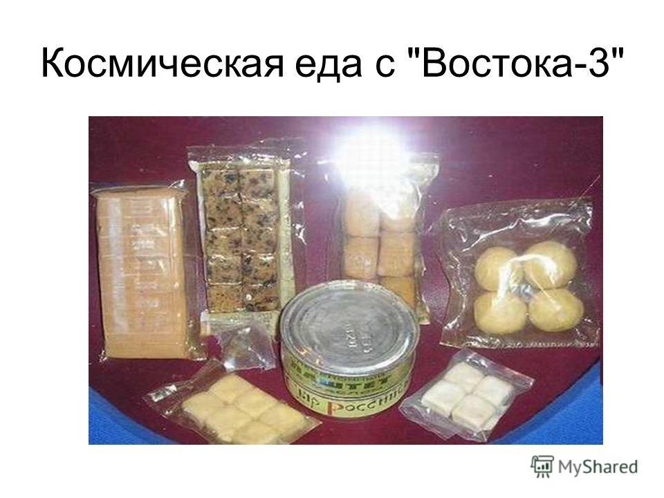 Космическая еда с Востока-3