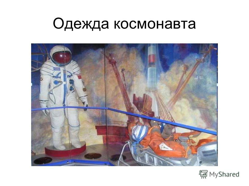 Одежда космонавта