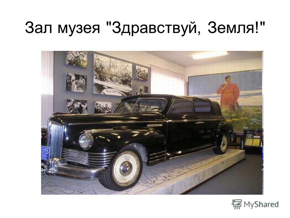 Зал музея Здравствуй, Земля!