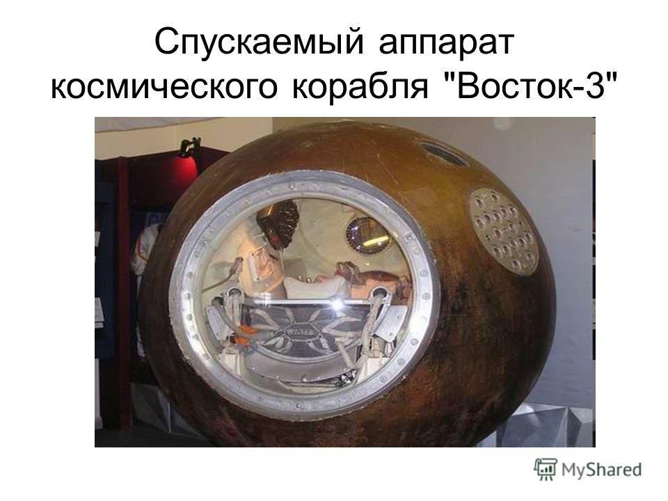 Спускаемый аппарат космического корабля Восток-3