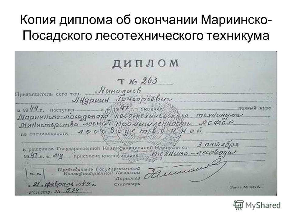 Копия диплома об окончании Мариинско- Посадского лесотехнического техникума