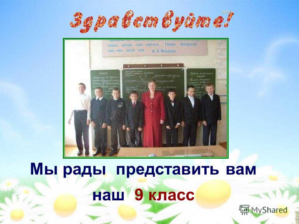 Мы рады представить вам наш 9 класс