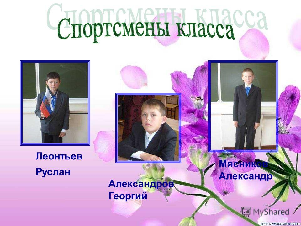 Леонтьев Руслан Александров Георгий Мясников Александр