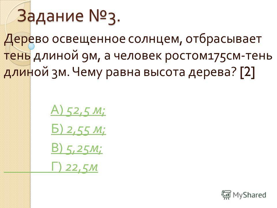 Задание 2. Кто впервые сформулировал закон прямолинейного распространения света : А ) Демокрит ; А ) Демокрит ; Б ) Архимед ; Б ) Архимед ; В ) Евклид ; В ) Евклид ; Г ) Платон. Г ) Платон.