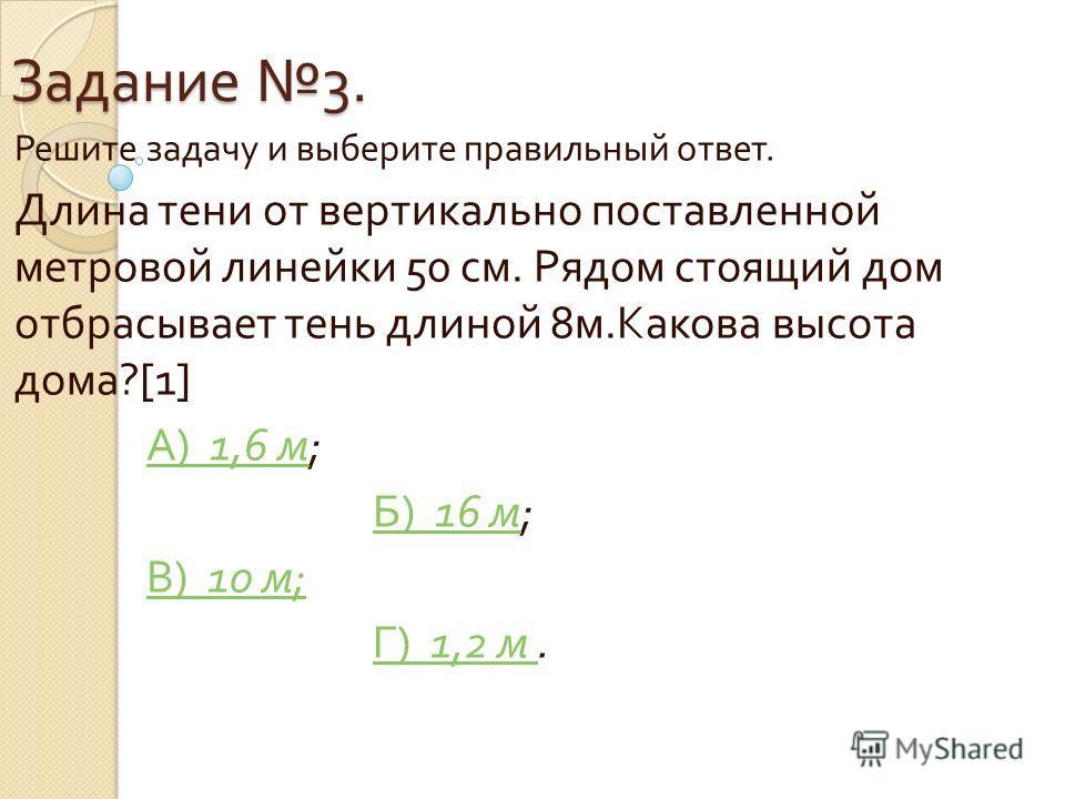 Задание 2. Кто определил скорость света лабораторным методом : А ) Физо ; А ) Физо ; Б ) Ремер ; Б ) Ремер ; В ) Фарадей ; В ) Фарадей ; Г ) Фуко. Г ) Фуко.