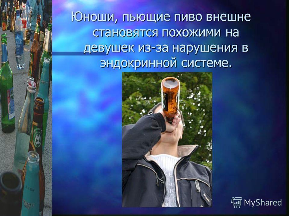 Юноши, пьющие пиво внешне становятся похожими на девушек из-за нарушения в эндокринной системе.