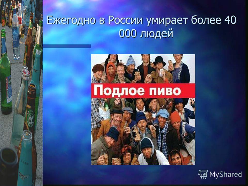 Ежегодно в России умирает более 40 000 людей