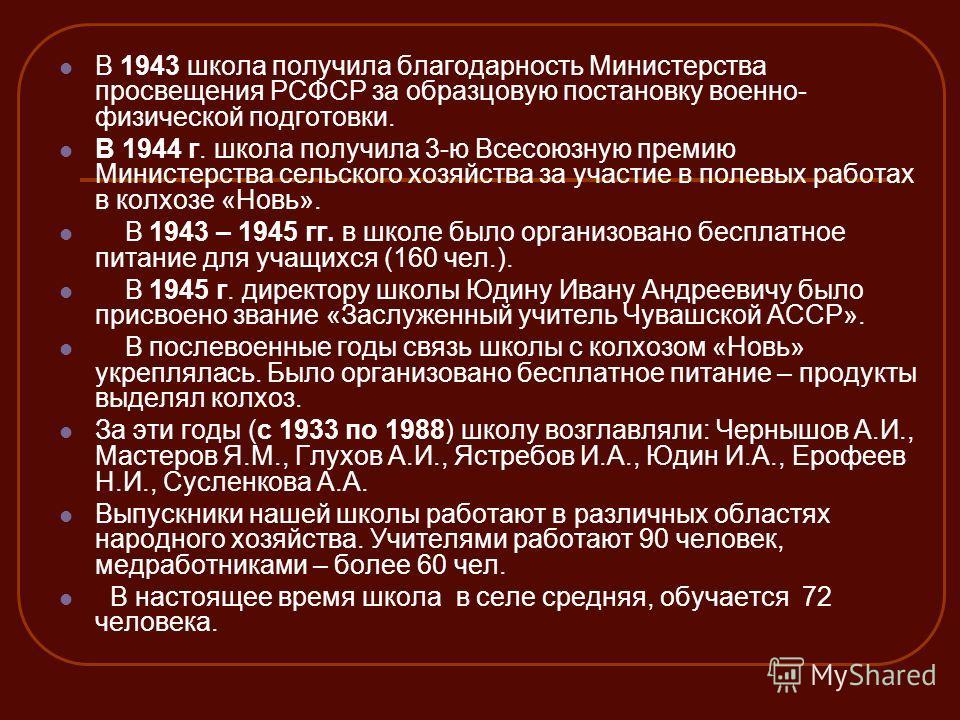 В 1943 школа получила благодарность Министерства просвещения РСФСР за образцовую постановку военно- физической подготовки. В 1944 г. школа получила 3-ю Всесоюзную премию Министерства сельского хозяйства за участие в полевых работах в колхозе «Новь».